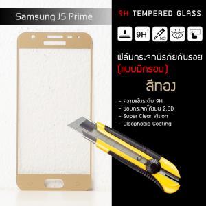 (มีกรอบ) กระจกนิรภัย-กันรอยแบบพิเศษ ( Samsung Galaxy J5 Prime ) ความทนทานระดับ 9H สีทอง