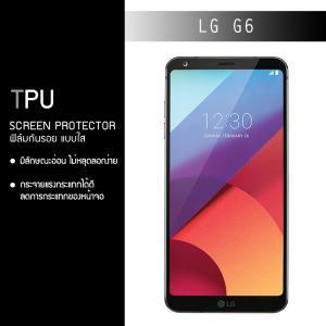 ฟิล์มกันรอย LG G6 แบบใส (วัสดุ TPU)