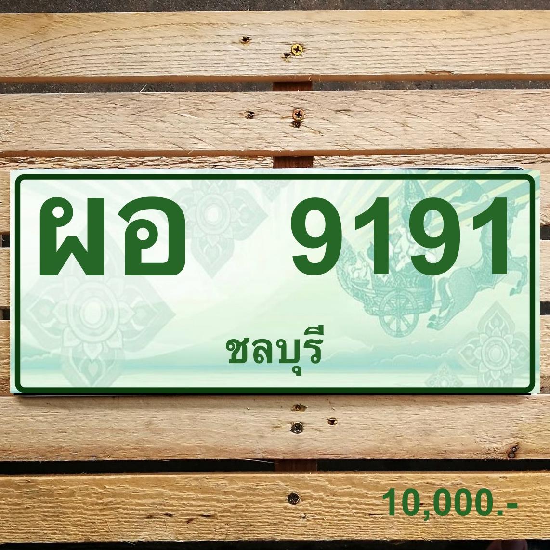 ผอ 9191 ชลบุรี