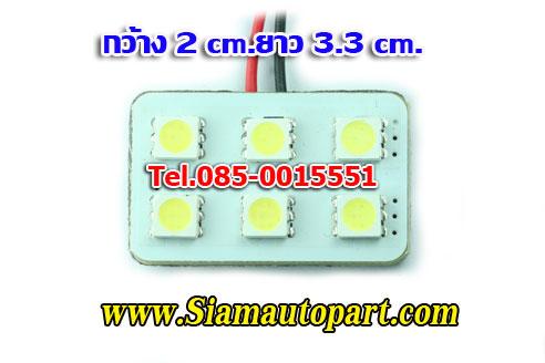 LEDแบบแผง 9 SMD ใส่ห้องโดยสาร