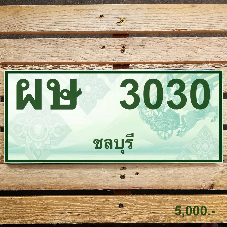 ผษ 3030 ชลบุรี