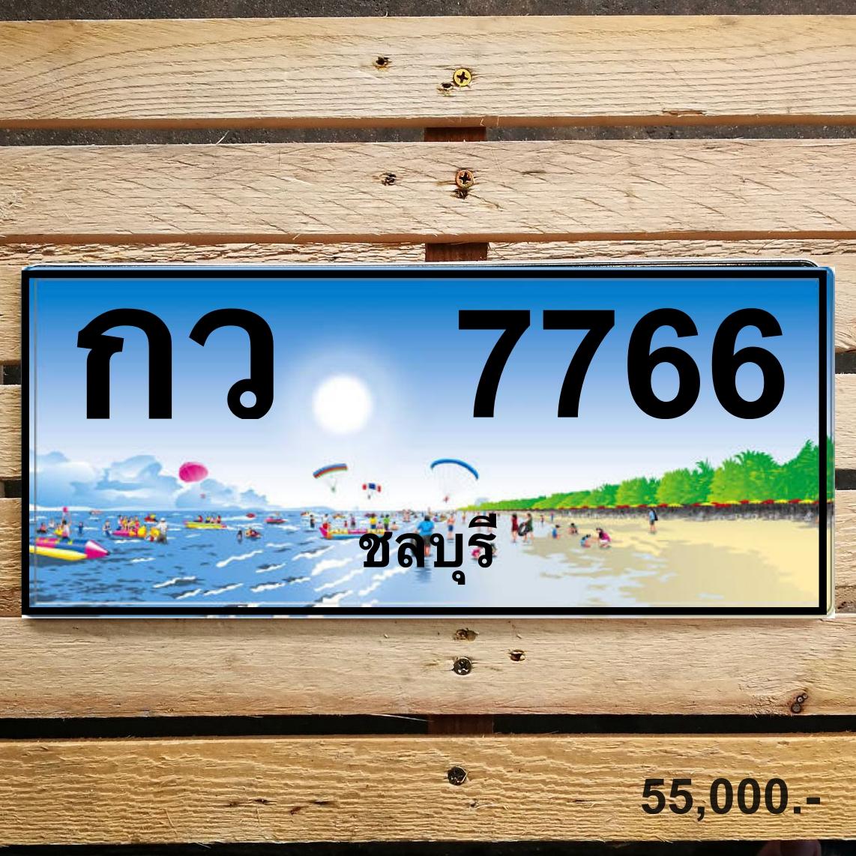 กว 7766 ชลบุรี