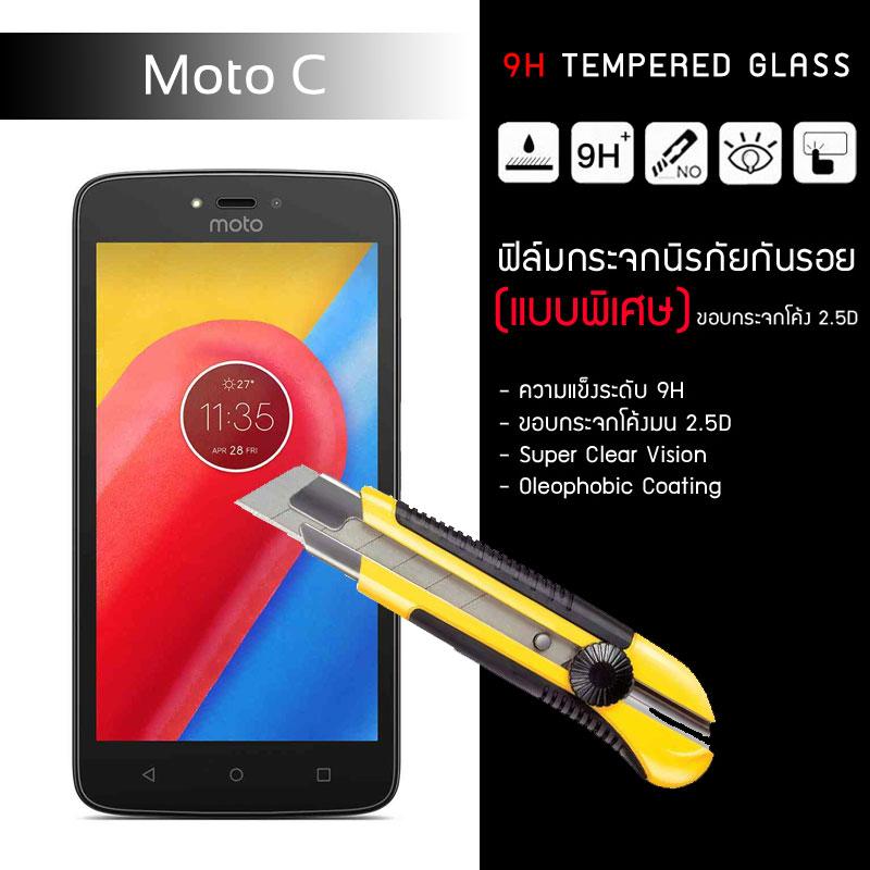 กระจกนิรภัย-กันรอย (แบบพิเศษ) ขอบมน 2.5D Moto C ความทนทานระดับ 9H
