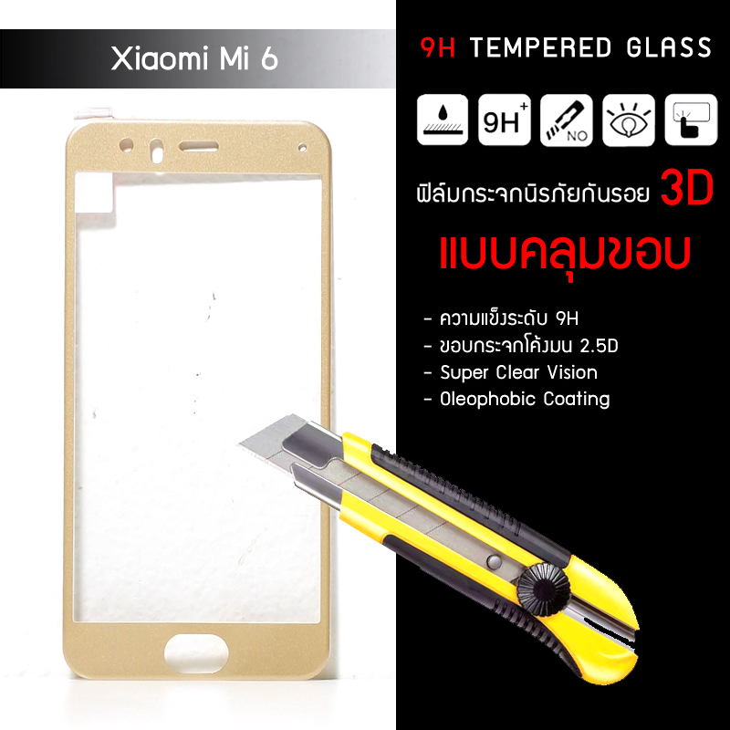 (มีกรอบ 3D แบบคลุมขอบ) กระจกนิรภัย-กันรอยแบบพิเศษ ขอบมน 2.5D ( Xiaomi MI 6 ) ความทนทานระดับ 9H สีทอง