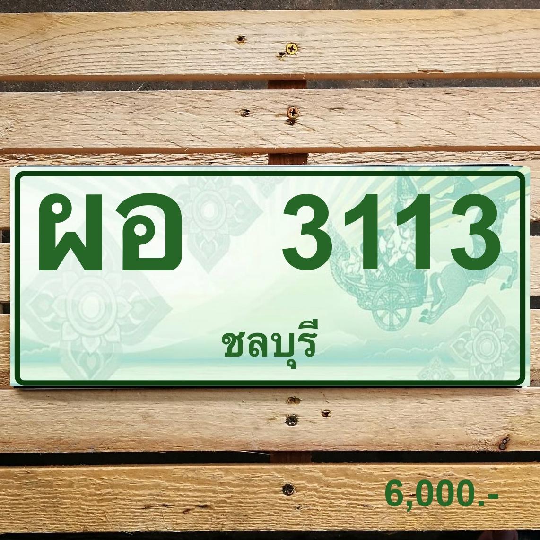 ผอ 3113 ชลบุรี