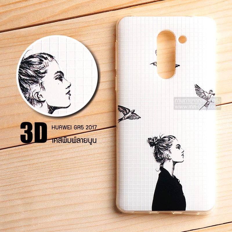 เคส Huawei GR5 2017 เคสนิ่มพิมพ์ลายนูน สามมิติ 3D แบบ 14