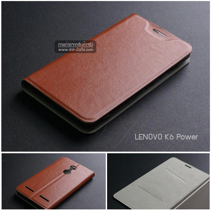 เคส Lenovo K6 Power เคสฝาพับบางพิเศษ พร้อมแผ่นเหล็กป้องกันของมีคม พับเป็นขาตั้งได้ สีน้ำตาล