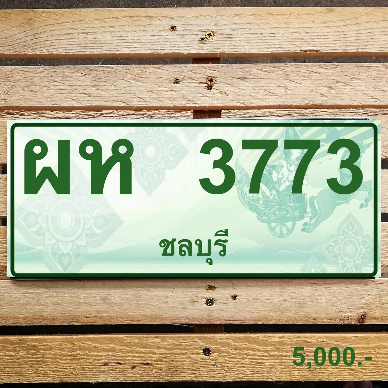 ผห 3773 ชลบุรี