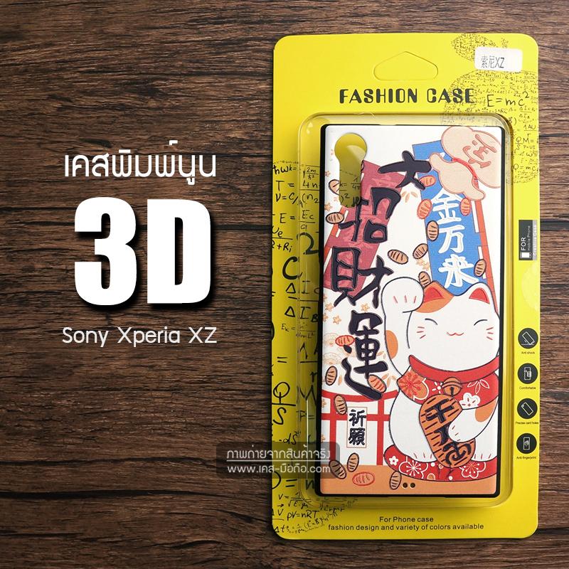 เคส Sony Xperia XZ เคสนิ่มพิมพ์ลายนูน 3D คุณภาพสูง ลาย Lucky Cat