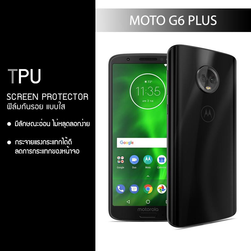 ฟิล์มกันรอย MOTO G6 Plus แบบใส (วัสดุ TPU)