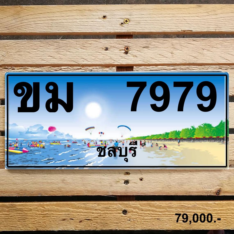 ขม 7979 ชลบุรี