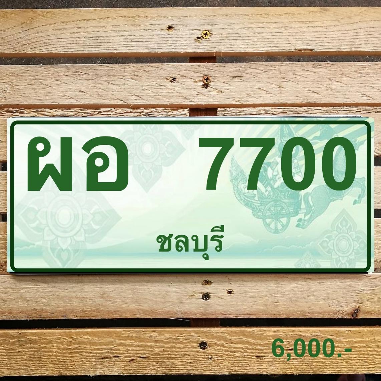 ผอ 7700 ชลบุรี