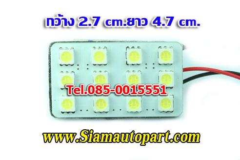 LEDแบบแผง 12 SMD ใส่ห้องโดยสาร