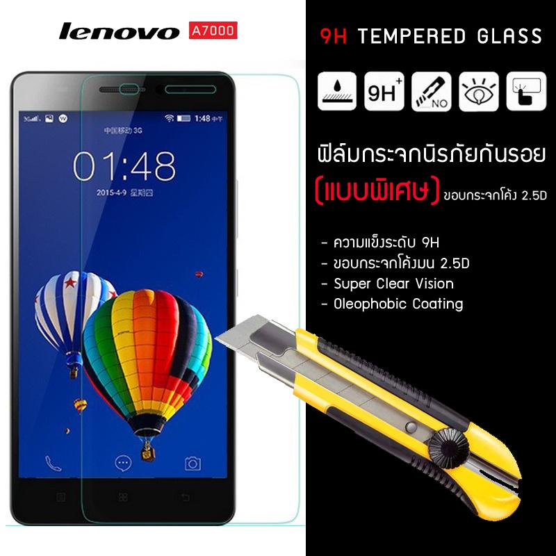 ฟิล์มกระจกนิรภัยกันรอย Lenovo A7000 / A7000+ / K3NOTE แบบพิเศษขอบมน 2.5D