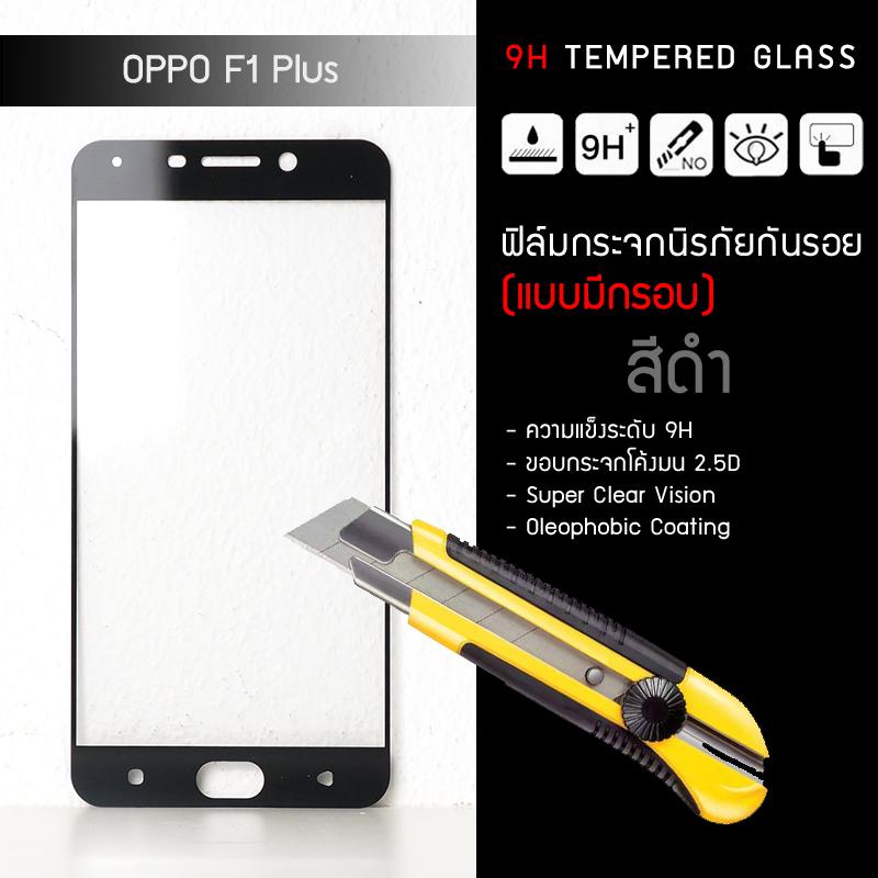 (มีกรอบ) กระจกนิรภัย-กันรอยแบบพิเศษ ขอบมน 2.5D OPPO F1 Plus ความทนทานระดับ 9H สีดำ