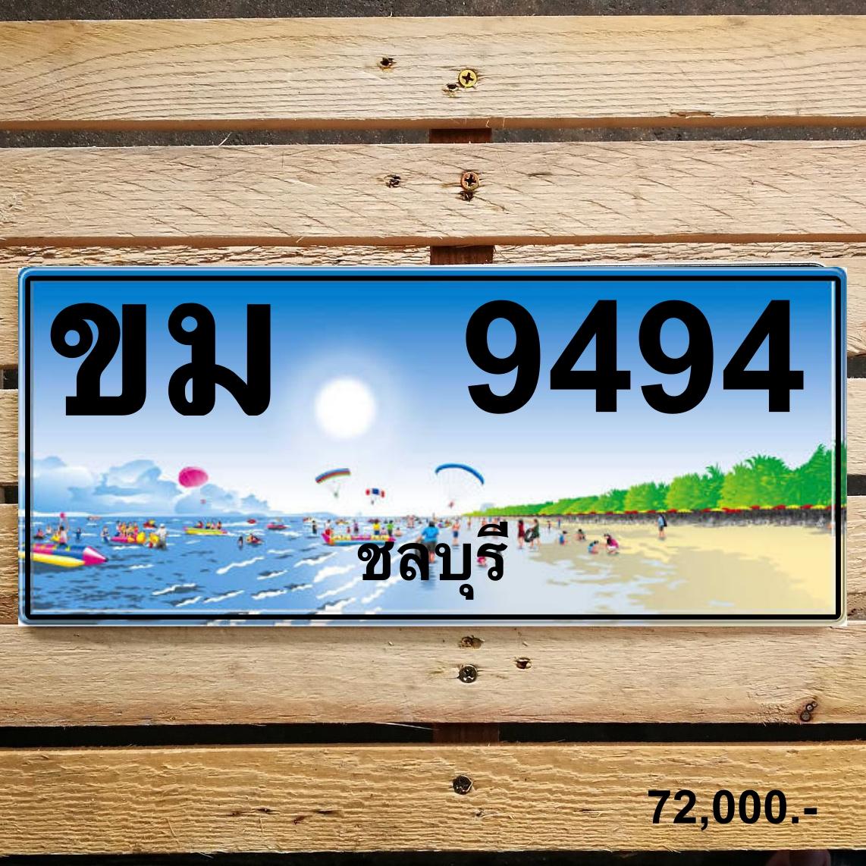 ขม 9494 ชลบุรี
