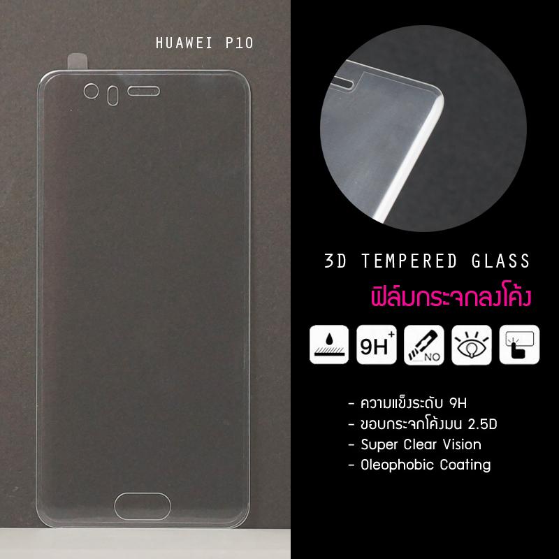 กระจกนิรภัย-กันรอย (แบบพิเศษ) ขอบมน 3D Huawei P10 ความทนทานระดับ 9H (เต็มจอ โค้งรับหน้าจอ)