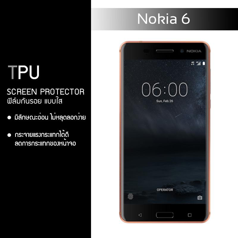 (ไม่เต็มจอ) ฟิล์มกันรอย Nokia 6 แบบใส (วัสดุ TPU)