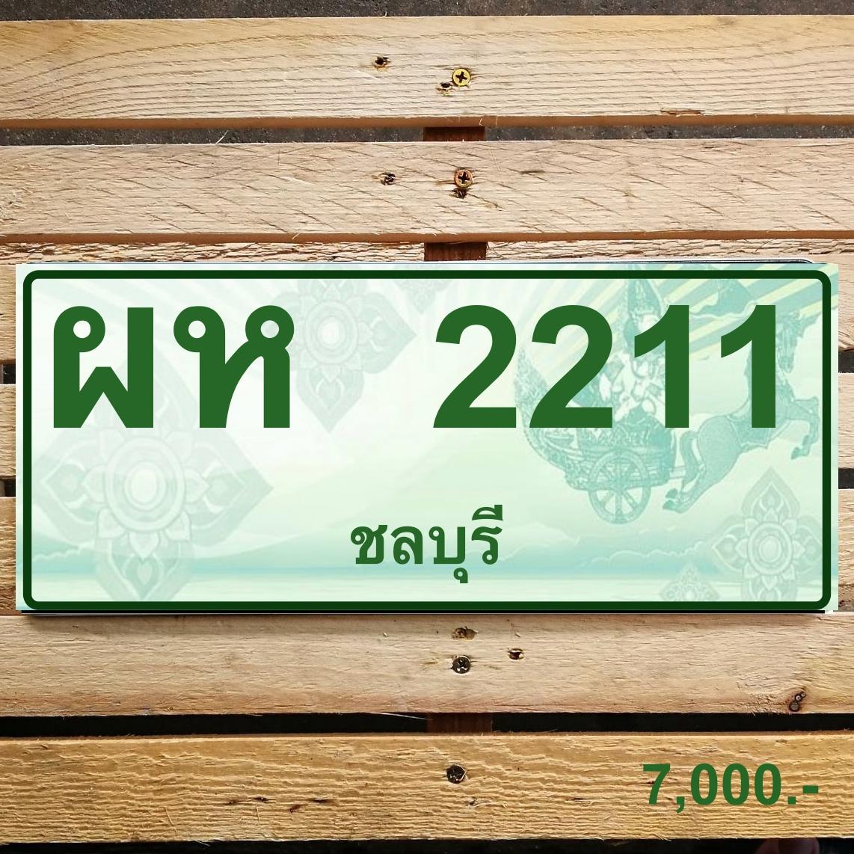 ผห 2211 ชลบุรี