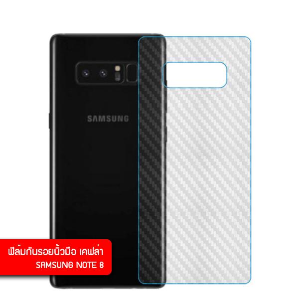 (ราคาแลกซื้อ เฉพาะลูกค้าที่สั่งเคสหรือฟิล์มกระจกหน้าจอ ภายในออเดอร์เดียวกัน) ฟิล์มกันรอยเคฟล่า (กันรอยนิ้วมือ) Samsung Galaxy Note 8 ด้านหลัง
