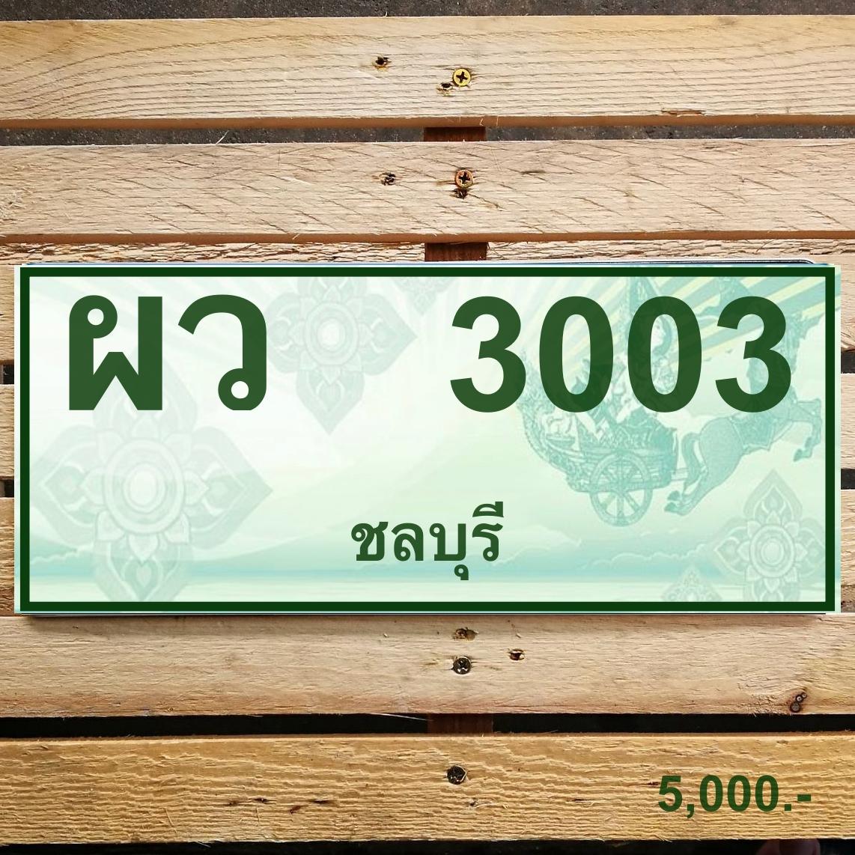 ผว 3003 ชลบุรี