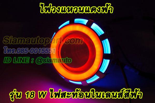 โปรเจคเตอร์มอเตอร์ไซค์ไฟวงแหวนLED COB ไฟหน้าLED 18 วัตต์ ไฟวงแหวน สีแดงฟ้า