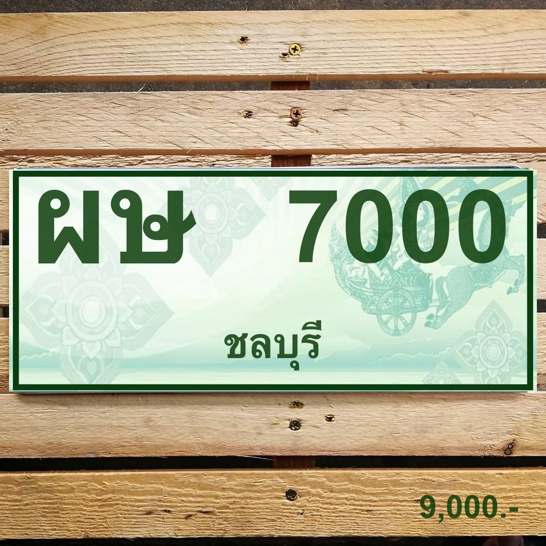ผษ 7000 ชลบุรี
