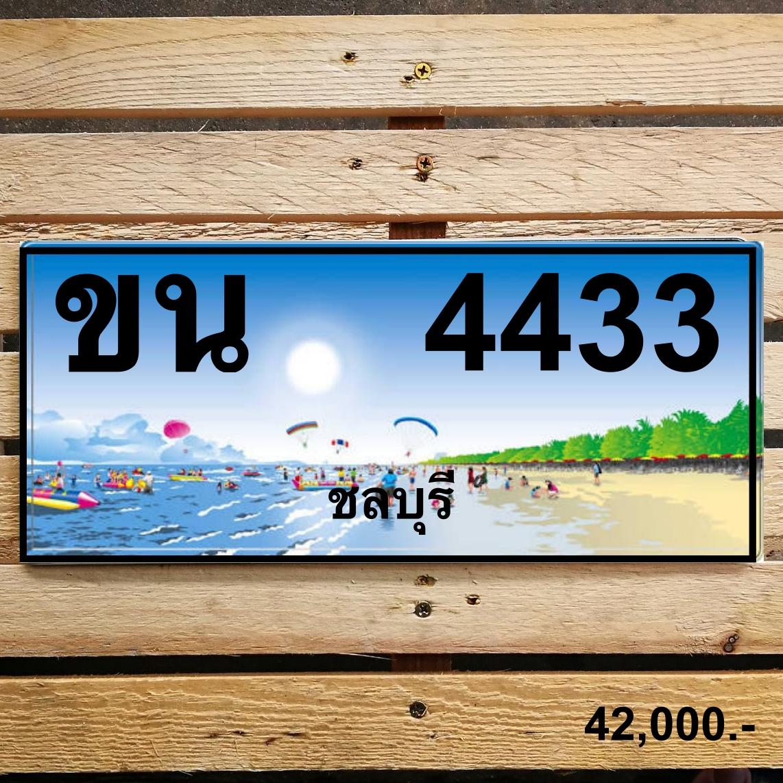 ขน 4433 ชลบุรี