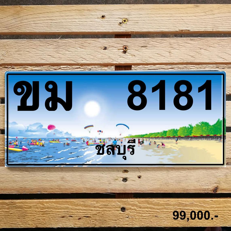 ขม 8181 ชลบุรี