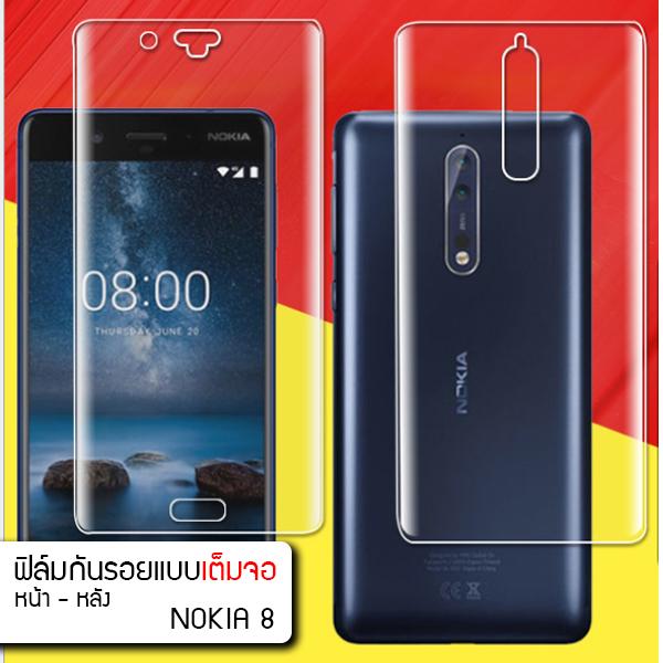 (แพ็คคู่) ฟิล์มกันรอย Nokia 8 แบบใส วัสดุ TPU (ด้านหน้า - หลัง)