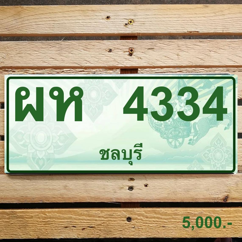 ผห 4334 ชลบุรี