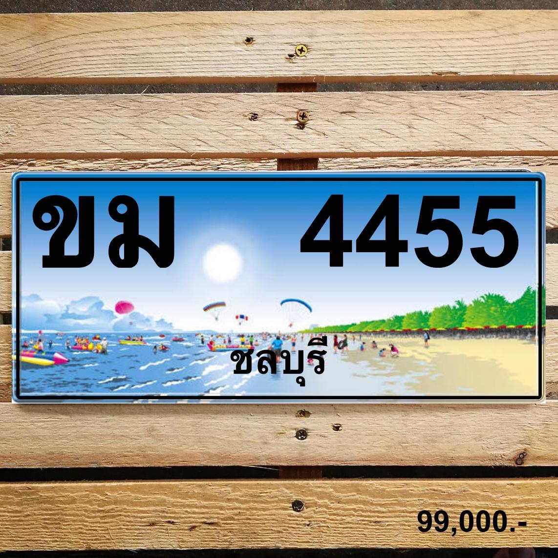 ขม 4455 ชลบุรี