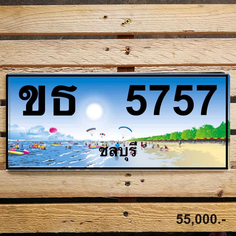ขธ 5757 ชลบุรี