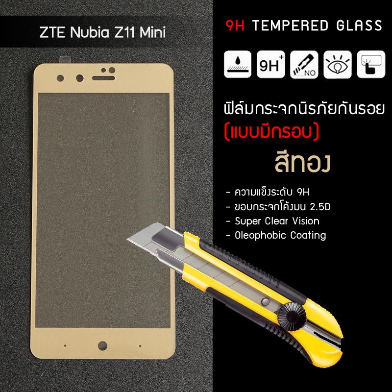(มีกรอบ) กระจกนิรภัย-กันรอยแบบพิเศษ ขอบมน 2.5D ( ZTE Nubia Z11 Mini ) ความทนทานระดับ 9H สีทอง