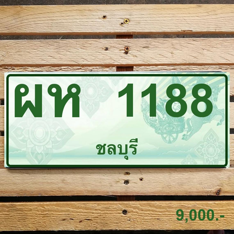 ผห 1188 ชลบุรี