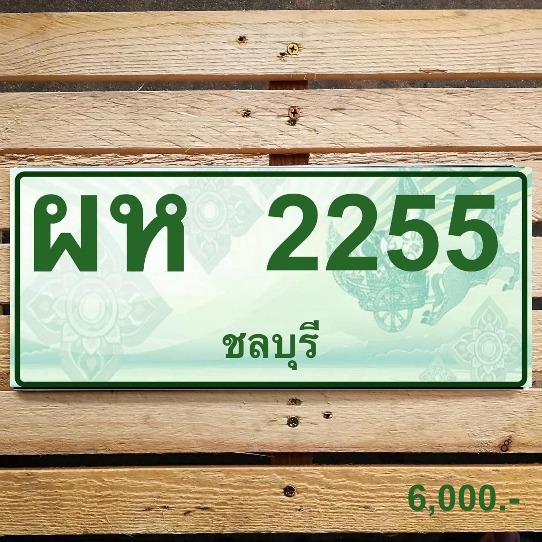 ผห 2255 ชลบุรี