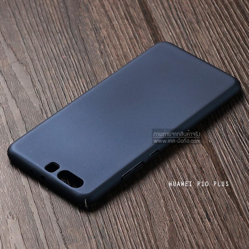 เคส Huawei P10 Plus เคสแข็งสีเรียบ คลุมขอบ 4 ด้าน สีน้ำเงิน