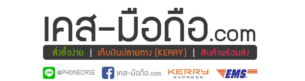 เคส-มือถือ.com
