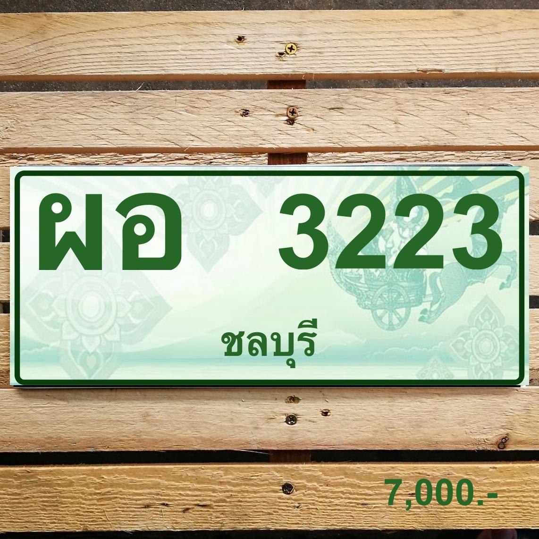 ผอ 3223 ชลบุรี