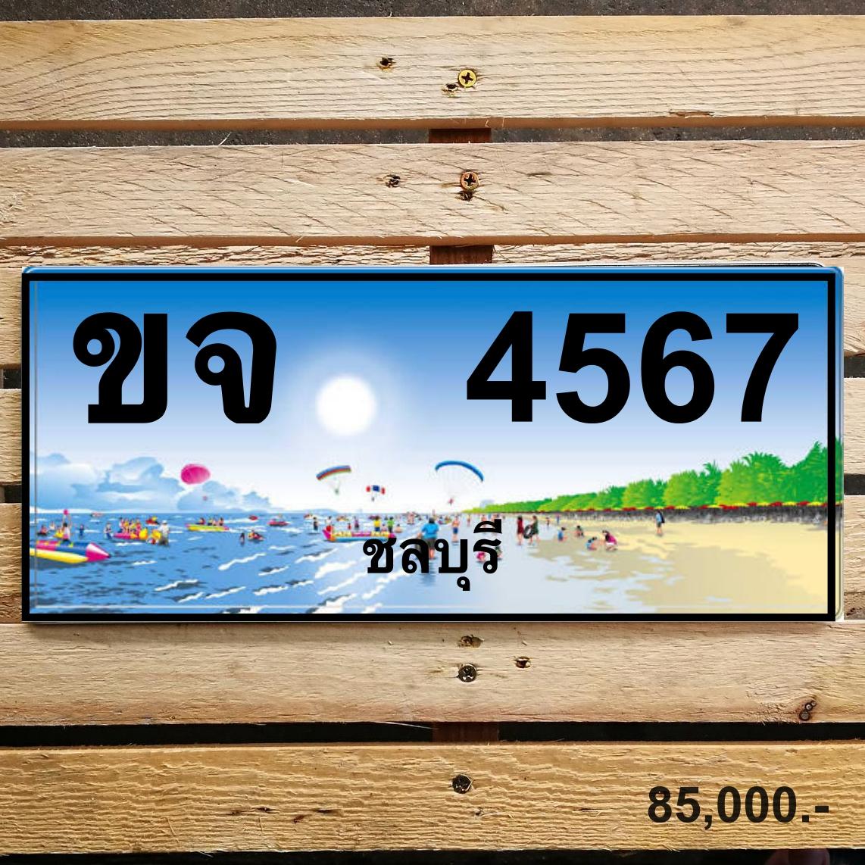 ขจ 4567 ชลบุรี