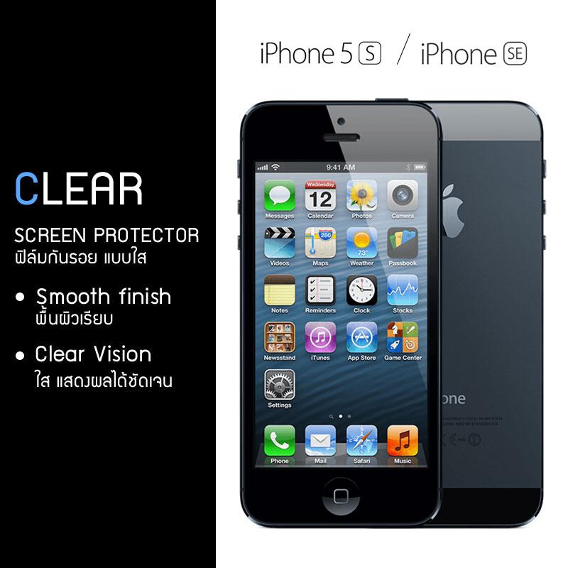 ฟิล์มกันรอย iPhone 5 / 5S/SE แบบใส