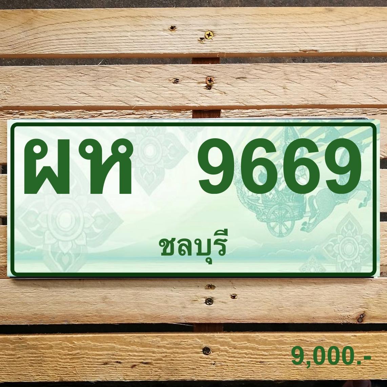 ผห 9669 ชลบุรี