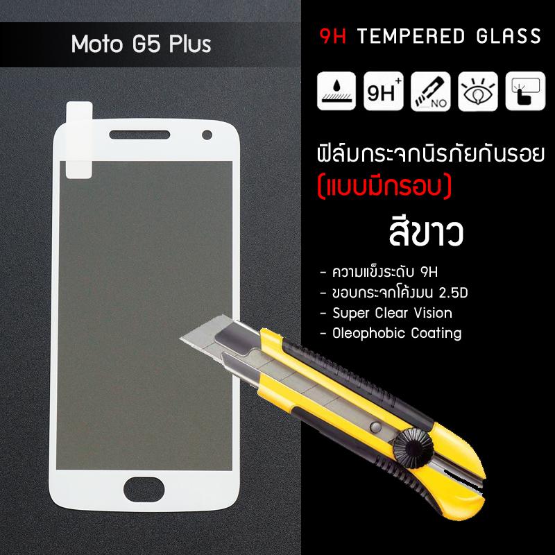 (มีกรอบ) กระจกนิรภัย-กันรอยแบบพิเศษ ขอบมน 2.5D Moto G5 Plus ความทนทานระดับ 9H สีขาว