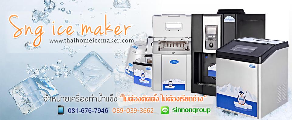 Sng Ice Maker เครื่องทำน้ำแข็งขนาดเล็กแบรนด์ดังในไทย สำหรับร้านอาหาร ร้านกาแฟ ออฟฟิศ