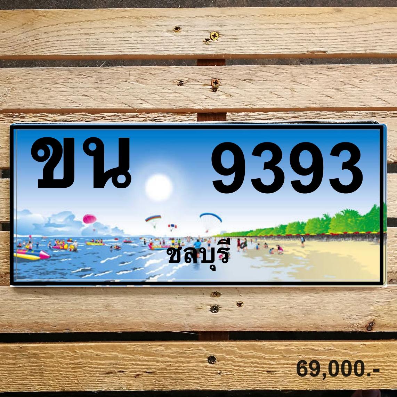 ขน 9393 ชลบุรี