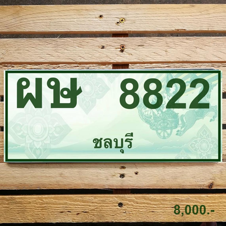 ผษ 8822 ชลบุรี