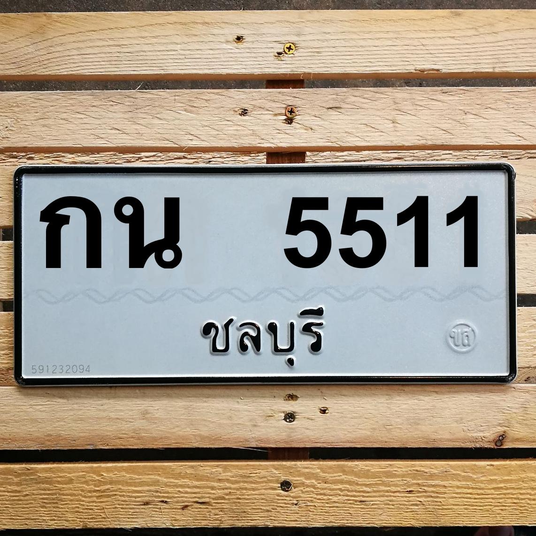 กน 5511 ชลบุรี