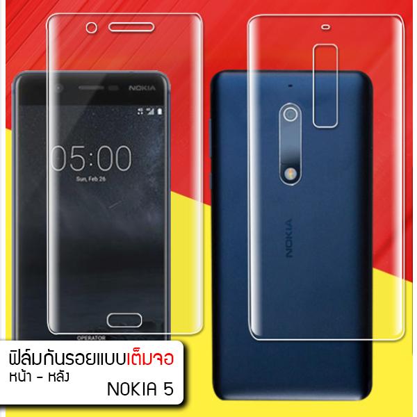 (แพ็คคู่) ฟิล์มกันรอย Nokia 5 แบบใส (เต็มจอ) วัสดุ TPU (ด้านหน้า - หลัง)