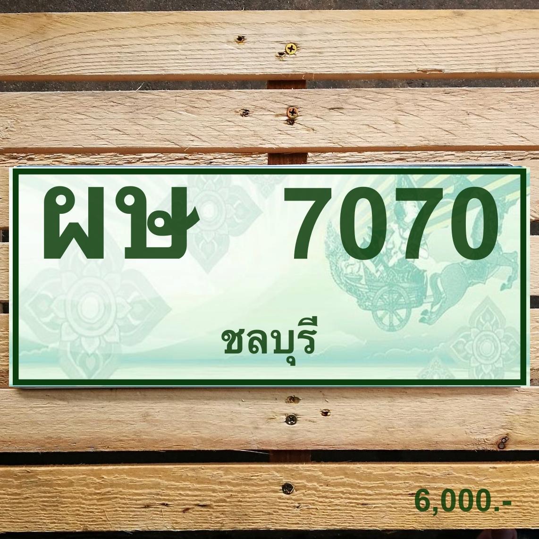 ผษ 7070 ชลบุรี