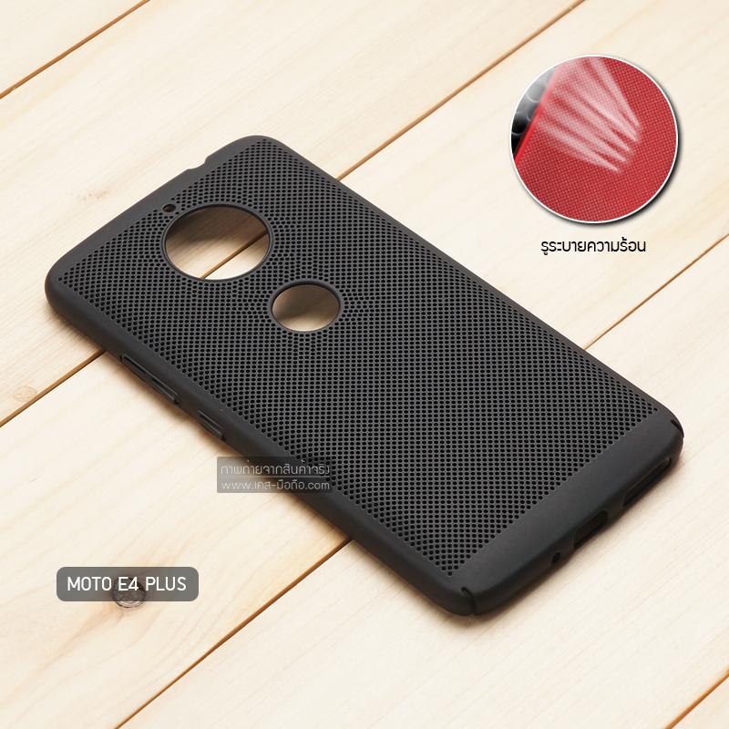 เคส MOTO E4 Plus เคสแข็งสีเรียบ (รูระบายอากาศที่เคส) สีดำ